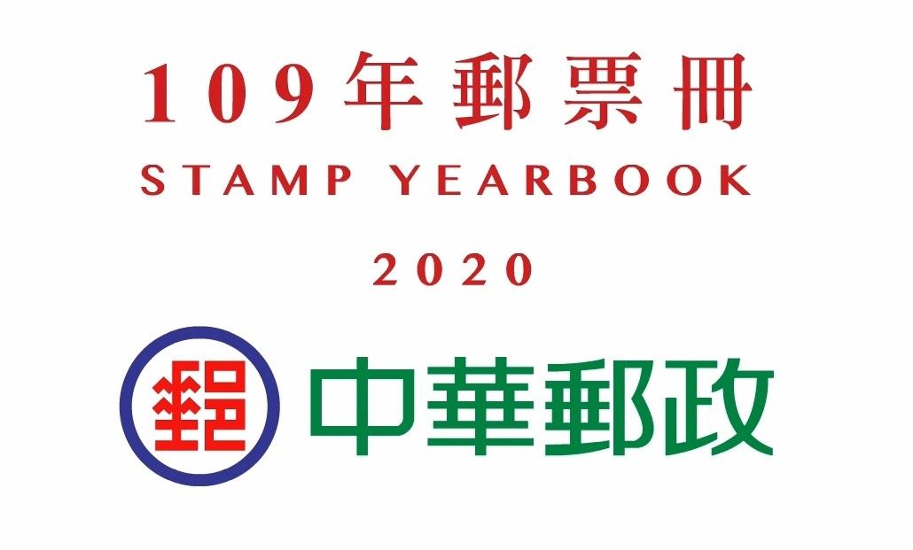 109年年度郵票冊宣傳動畫