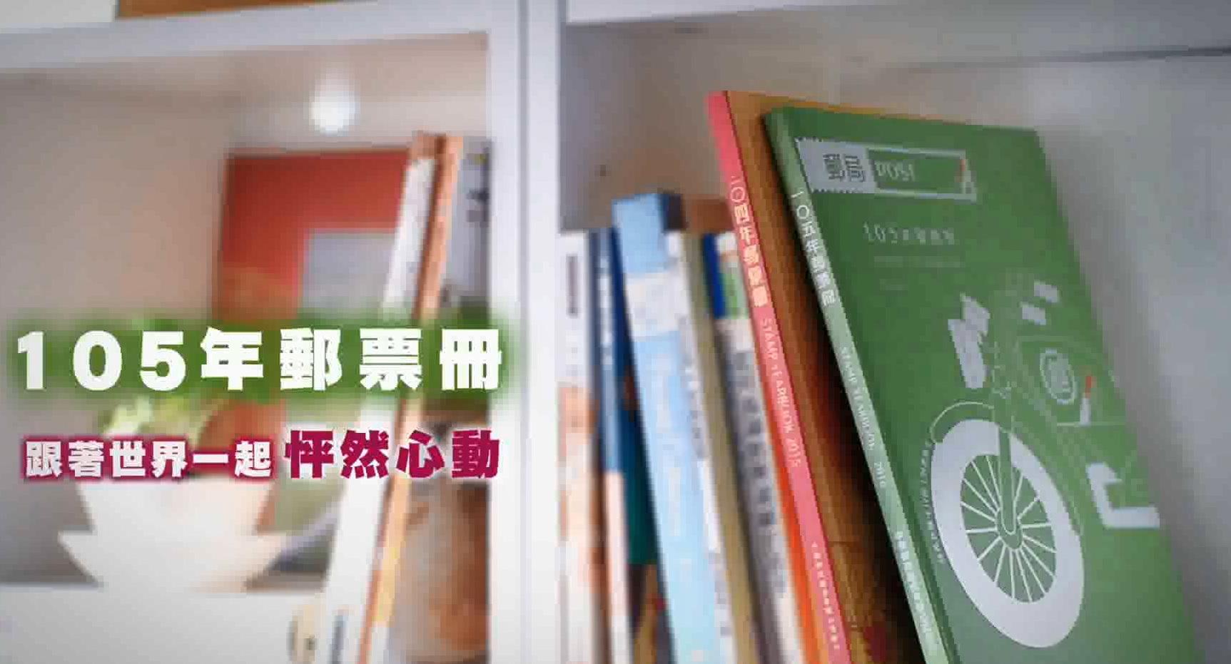 中華郵政 105年郵票冊 30秒