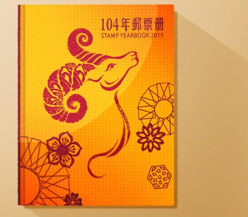 中華郵政104年郵票冊