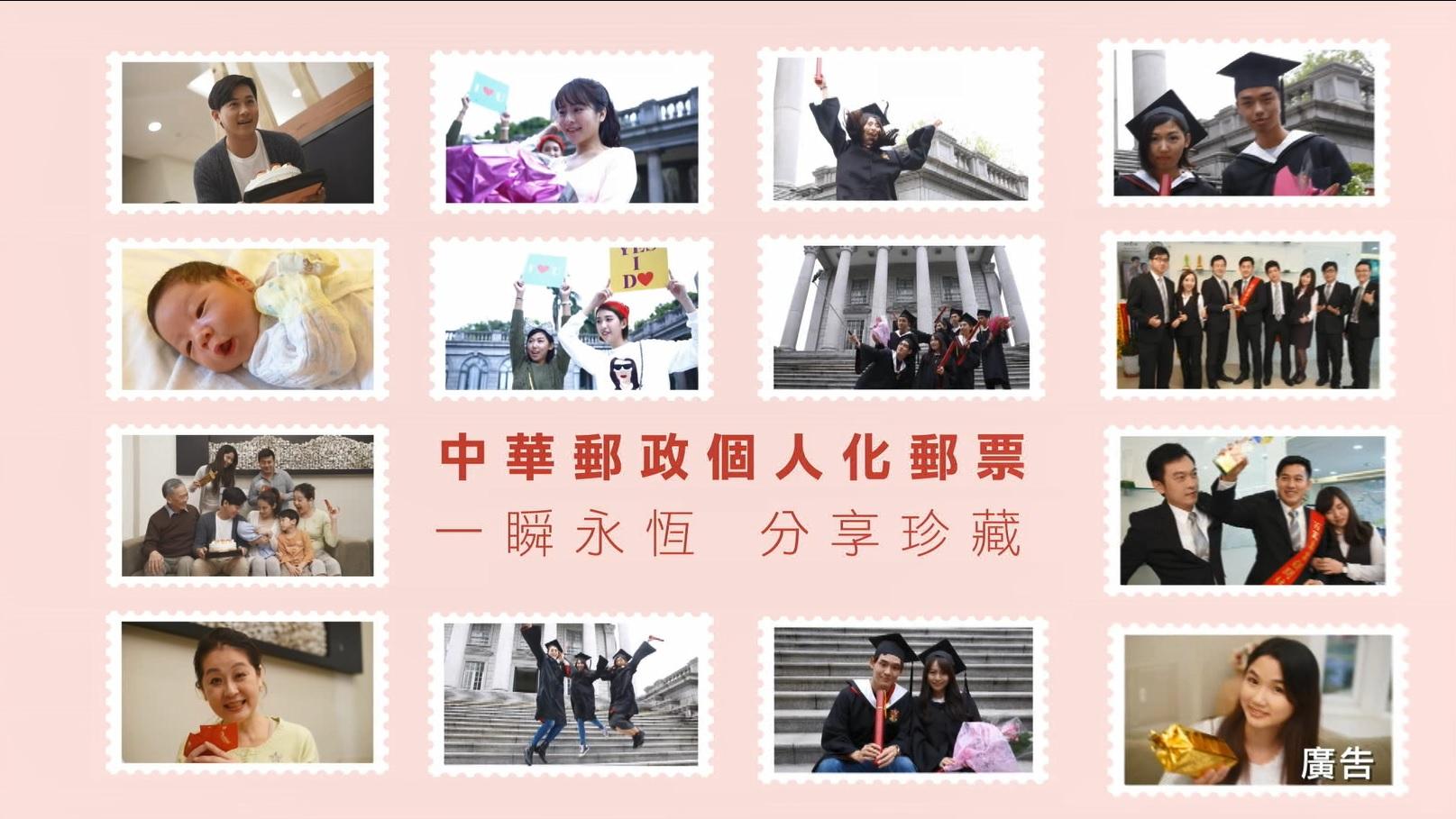 中華郵政個人化郵票電視宣傳影片
